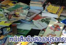 ธุรกิจหนังสือมือสองอยู่รอดหรือไม่ในยุคโซเชียล