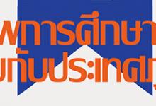 นักวิชาการแนะ เร่งสร้างความโดดเด่น เสริมวิชาการแน่น ดันเด็กไทยสู้อาเซียน