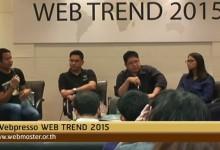 เทรนด์ สำหรับนักพัฒนาเว็บไซด์ ปี 2015