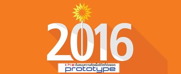 นับถอยหลัง Countdown 2016 กับทีมข่าว The Prototype