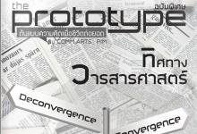 The Prototype Issue 4
