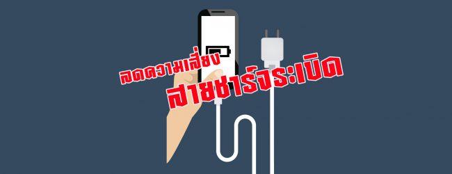 ถูกและดีไม่มีในโลก! อันตรายที่ชาร์จมือถือระเบิด-ในไทยยังไร้การควบคุม