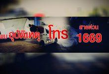 จดไว้! สายด่วน 1669 ทางรอด ของผู้ประสบอุบัติเหตุ