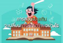 นักการศึกษาตั้งคำถาม รูปแบบการสอนเดิม-วิธีการเรียนเดิมจะเปลี่ยนการศึกษาไทยอย่างไร