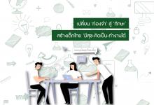 เปลี่ยน 'ท่องจำ' สู่ 'ทักษะ' สร้างเด็กไทย 'มีสุข-คิดเป็น-ทำงานได้
