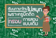 """เรียนภาษาไทยไม่สนุก """"ต้นเหตุ"""" เพราะ """"ครู"""" ยึดติดกรอบการสอนแบบเดิม?"""