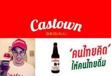 """""""คราฟต์โซดา"""" เครื่องดื่มมาแรงร้านกาแฟ แบรนด์คนไทย castown"""