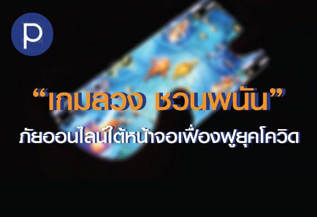 เกมลวง ชวนพนัน ภัยออนไลน์ใต้หน้าจอเฟื่องฟูยุคโควิด