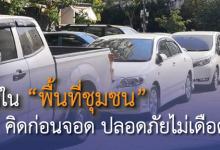 การจอดรถในพื้นที่ชุมชน